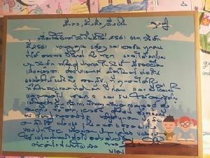 """""""ลุงตู่""""ส่ง ส.ค.ส.ขอบใจเด็กทุกคำอวยพรวอนช่วยปฏิรูปไม่หน้าชื่นอกตรม"""