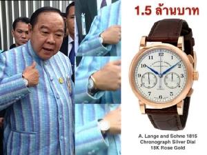 """ฉาวต่อเนื่อง นาฬิกาหรู """"บิ๊กป้อม"""" เรือนที่ 21 สนนราคา 1.5 ล้าน"""