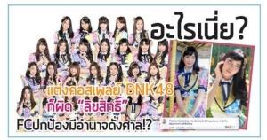 """อะไรเนี่ย? แต่งคอสเพลย์ BNK48 ก็ผิด """"ลิขสิทธิ์"""" FC ปกป้องมีอำนาจดั่งศาล!!?"""