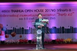 งาน THAIHUA OPEN HOUSE เปิดโลกแห่งการเรียนรู้