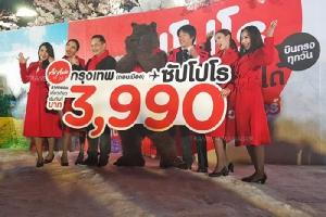 เปิดจองแล้ว!! บินตรงซัปโปโรกับไทยแอร์เอเชีย เอ็กซ์ ราคาเริ่มต้น 3,990 บาท* ต่อเที่ยว เดินทาง 10 เม.ย.นี้