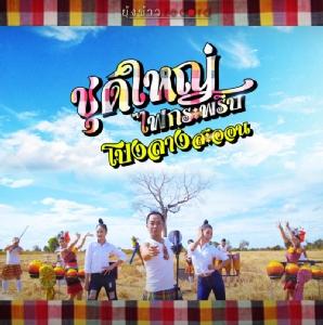 """""""โปงลางสะออน"""" ส่งเพลง """"ชุดใหญ่ไฟกระพริบ"""" มอบความสนุกทั่วไทย"""