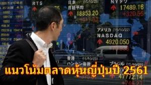 แนวโน้มตลาดหุ้นญี่ปุ่นปี 2561