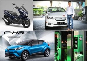 """ยานยนต์ไทย 2018 ก้าวแรกสู่ """"ไฮบริด-ไฟฟ้า"""""""