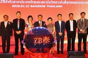 แซทบีดอทคอมผุด สนง.ในไทย เร่งเพิ่มพื้นที่การซื้อขายทั่วโลก