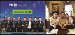 """The Next Real เสริม """"ชินวัตร"""" คอนเนกชัน """"เขยแม้ว"""" ลุ้นเสียบ """"แม่ทัพคนใหม่"""""""
