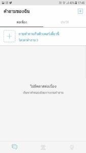 """ปักหมุดในไทย """"Snapask"""" แอปพลิเคชันติวเตอร์ส่วนตัว 24 ชม. ปลดล็อคการบ้านให้เป็นเรื่องขี้ปะติ๋ว"""