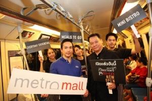 """เดอะมอลล์เปิดโมเดลใหม่ """"กูร์เมต์ ทูโก"""" ชูฟูดสโตร์ที่ METRO MALL MRT เพชรบุรี"""
