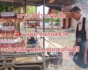 อนาถ ! 2 ผัวเมียพิการ เร่ขายปลาหมึกสู้ชีวิต แต่ถูกลูกค้าขอกินฟรีทุกวัน จนขาดทุนยับ