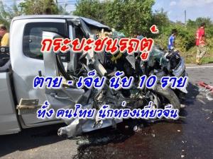 ชนสนั่น ! รถกระบะพุ่งชนรถตู้ ทำเสียชีวิต 1 เจ็บ 10 ราย ทั้งไทย - จีน
