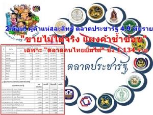 """2 เดือน! ผู้ค้าแห่สละสิทธิ์ """"ตลาดประชารัฐ"""" 4.9 พันราย เหตุ """"ขายไม่ได้จริง แผงค้าซ้ำซ้อน"""" เฉพาะ """"ตลาดคนไทยยิ้มได้"""" ชิ่ง 1.1 พันราย"""