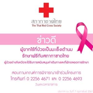 กาชาดชวนผู้ป่วยมะเร็งเต้านมรักษาฟรี 44 ราย
