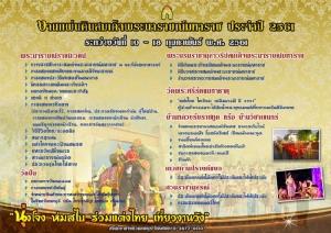 """อย่าพลาด! """"นุ่งโจง ห่มสไบ ร่วมแต่งไทย เที่ยวงานวัง"""" งานแผ่นดินสมเด็จพระนารายณ์มหาราช  2561 วันที่ 10-18 ก.พ. ที่ลพบุรี"""