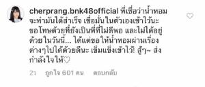 """""""น้ำหอม BNK48"""" ลั่นจะไม่คิดอีกต่อไปว่าไม่เก่ง - """"เฌอปราง"""" ขอโทษเป็นพี่ที่ไม่ดีพอ"""
