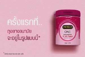 TNR ส่งถุงยางอนามัยรุ่นใหม่รับวันวาเลนไทน์  ชูแพกเกจจิ้งกระป๋องครั้งแรกในไทยบุกออนไลน์