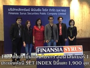 (รับชมคลิป) FSS ตั้งเป้าขึ้นแท่นโบรกฯ ออนไลน์เบอร์ 1-ประเมินดัชนี SET Index ปีนี้แตะ 1,900 จุด