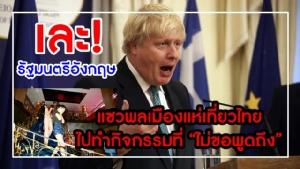 """เละ! รัฐมนตรีอังกฤษ แซวพลเมืองแห่เที่ยวไทย ไปทำกิจกรรมที่ """"ไม่ขอพูดถึง"""""""