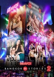 """BangkokรักStories"" ผงาด..!! กวาดยอดวิวทะลุ  300 ล้านวิว ""จีเอ็มเอ็ม บราโว่"" ผุด ""ซีซั่น 2"" แถลงข่าว เพิ่มดีกรี ความแซ่บ !!"