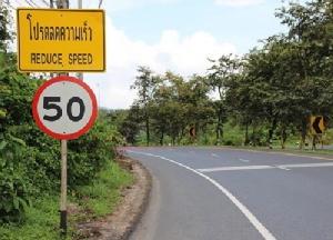 เผยยอดอุบัติเหตุบนทางหลวง ม.ค. 1,300 ครั้ง เจ็บ 1,297 คน เสียชีวิต 267 ราย แนะใช้ความเร็วตามกฎหมาย