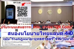 เลขาฯ สลค.สั่งปรับระบบชงวาระ ครม.นำร่อง QR Code แจกแท็บเล็ต สนองไทยแลนด์ 4.0