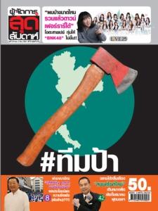 """#ทีมป้า กับพลานุภาพแห่ง """"ขวาน"""" สะท้อนความฟอนเฟะ """"ราชการไทย"""""""