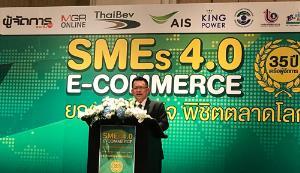 รมช.อุตฯ ชูนโยบาย 4.0 เสริมแกร่ง SMEs บุก E-COMMERCE ยกระดับธุรกิจพิชิตตลาดโลก