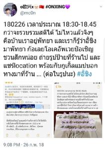 """แฟนคลับไทยหลังไมค์ชวน """"เลย์ EXO"""" กินข้าวที่พัทยา นักร้องหนุ่มทำซึ้งย่องหาพร้อมฝากจดหมายขอให้ก้าวไปด้วยกัน"""