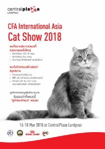 ชวนทาสแมวเที่ยวงาน CFA International Asia Cat Show 2018 ที่เซ็นทรัลฯ ลาดพร้าว 16-18 มี.ค.นี้