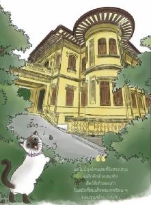 แมวหมาหลบไป เพราะสัตว์น้อยสัตว์ใหญ่ตัวอื่นๆ ในวังกำลังจะมา!