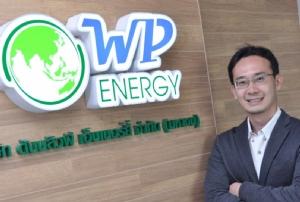 WP ตั้งเป้าขายแอลพีจีโต 3% ใน 3 ปี เจรจา ปตท.เช่าคลังเพื่อนำเข้าก๊าซฯ