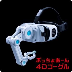 """ญี่ปุ่นโชว์ """"แว่น VR พร้อมแขนกล"""" หนุ่มพริ้มเหมือนมีสาวป้อนขนม"""