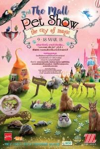 """เดอะมอลล์ชวนเที่ยว """"The Mall Pets Show ครั้งที่ 3"""" งานแสดงสัตว์เลี้ยงครั้งยิ่งใหญ่"""