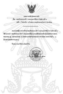 สมเด็จพระนางเจ้าฯ พระบรมราชินีนาถ ในรัชกาลที่ ๙ เสด็จฯ ไปทรงตรวจพระกรรณ รพ.จุฬาฯ