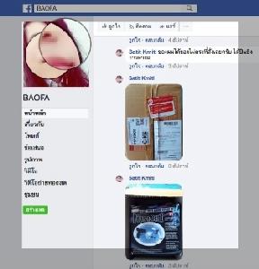 อดีต ขรก.ใหญ่จี้ ICT เชือดเว็บฯ-เฟซฉาวตุ๋นขายสินค้า สั่งกระเป๋าหนังส่งหวีไฟฟ้าให้เฉย