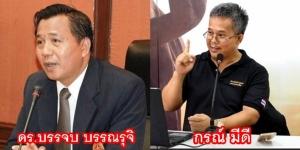 """ธรรมกาย """"เมิน"""" เครือข่ายตั้งพรรคการเมือง ต่อสายตรง """"เพื่อไทย"""""""
