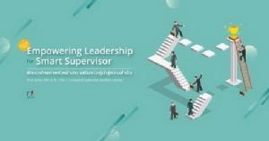 """เชิญเข้าร่วม Learning Camp: พัฒนาศักยภาพหัวหน้างาน เสริมภาวะผู้นำสู่ความสำเร็จ"""" ด้วยรูปแบบ Activity Based Learning"""