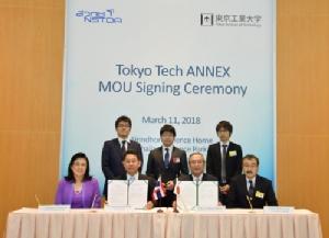 ก.วิทย์ ร่วม โตเกียวเทค ญี่ปุ่น เปิด สนง.ต่างประเทศ (ANNEX) แห่งแรกใน สวทช.
