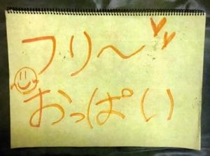 """ชาวโตเกียวตะลึง เด็กสาว 16 ชูป้ายประกาศ """"จับหน้าอกฟรี"""" (ชมคลิป)"""
