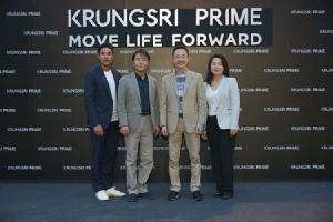 "KRUNGSRI PRIME จัดงาน ""Move Life Forward"" พร้อมลุยขยายฐานลูกค้าต่อเนื่อง"