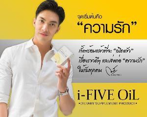 """""""I – Five Oil"""" ผลิตภัณฑ์เสริมอาหาร กับบทบาทเจ้าของธุรกิจครั้งแรกของ """"กั้ง วรกร"""""""