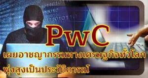 PwC เผยอาชญากรรมทางเศรษฐกิจทั่วโลกพุ่งสูงเป็นประวัติการณ์