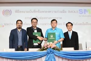 พช.จับมือสมาพันธ์เอสเอ็มอีไทยเสริมช่องทางการตลาดสินค้า