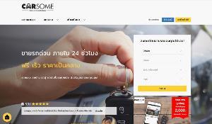 คาร์ซัม รุกธุรกิจรถมือสองไทยขายด่วน 24 ชม.