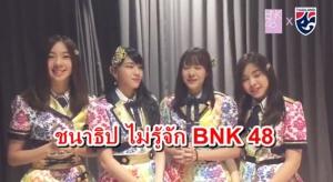 """อึ้ง? """"เมสซี่เจ"""" ยอมรับไม่รู้จักสมาชิก BNK48 สักคน"""