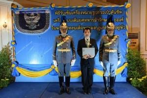 พล.ม.2 รอ.มอบเข็มเครื่องหมายรูปกระเป๋าคันชีพฯ เชิดชูเกียรติข้าราชการผู้บริหารเอกชนทำประโยชน์แก่ราชการ