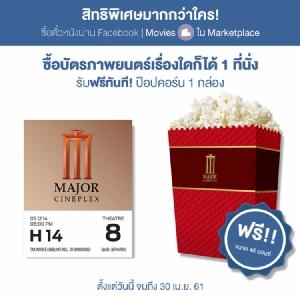 เมเจอร์ ซีนีเพล็กซ์ สร้างประสบการณ์ใหม่ ซื้อตั๋วหนังผ่านทาง Facebook ที่เดียวในประเทศไทย