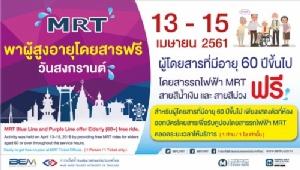 MRT พาผู้สูงอายุโดยสารฟรีวันสงกรานต์