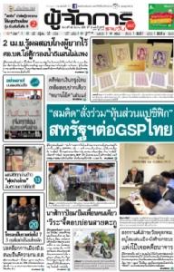 """""""สมคิด""""สั่งร่วม""""หุ้นส่วนแปซิฟิก""""   สหรัฐฯต่อGSPไทย"""