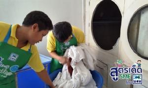 พระรามเก้า ลอนดรี เซอร์วิส ปลุกชีพซักอบรีด ตอบโจทย์ท่องเที่ยวไทยบูม