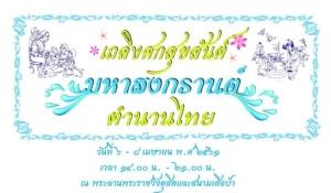 สำนักพระราชวัง เชิญชวน ปชช. สมัครแข่งขันก่อพระเจดีย์ทราย ชิงโล่พระราชทาน ในงานเถลิงศกสุขสันต์มหาสงกรานต์